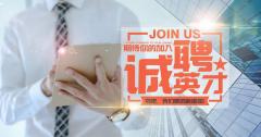 加气混凝土行业招聘、求职信息【第171期】
