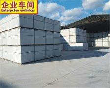 许期钢:蒸压加气混凝土砌块哪些地方不能用?